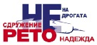RETO_logo